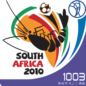 2010worldcup.png