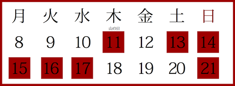 2016夏季休業.png
