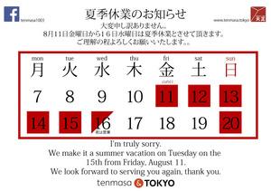 営業・休業・貸切横(お盆休み).jpg